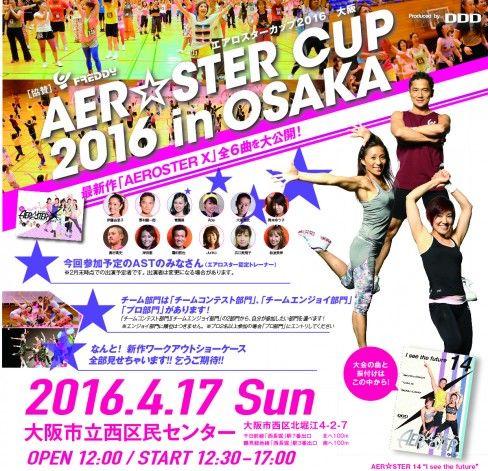 AEROCUP2016osaka-488x690